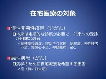 篠山歯科医師会みどり病院ハンドアウト用.jpg