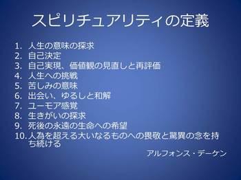 スピリチュアリティ.jpg