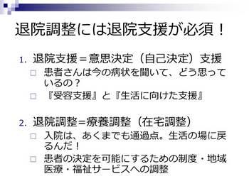 M-9_地域連携と治療・療養の場の選択_清水先生 配布用.jpg