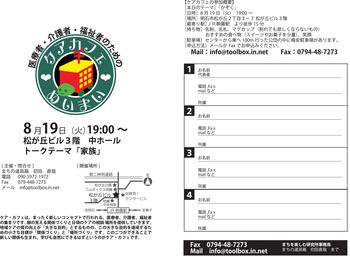 140715/ケアカフェめいまい/Fax用'.jpg