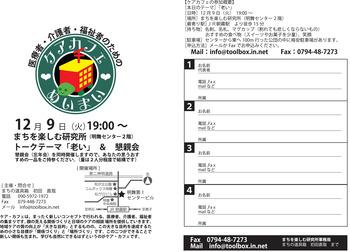 141120/ケアカフェめいまい/Fax用.jpg
