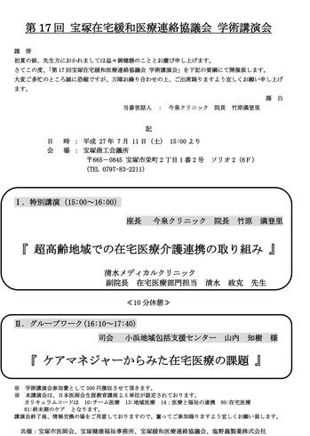 第17回宝塚在宅緩和医療連絡協議会 案内状.jpg