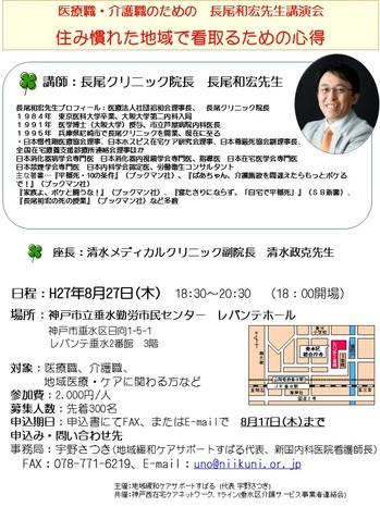 長尾先生講演会チラシ (杉).jpg