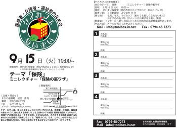 150915/ケアカフェめいまい/Fax用.jpg