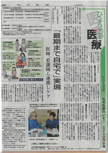 神戸新聞在宅医療.jpg