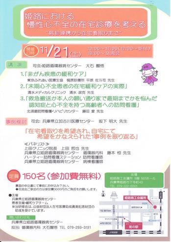 11月21日研究会ビラ.jpg