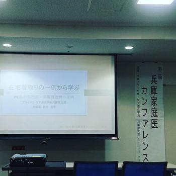 兵庫家庭医カンファレンス1015.jpg