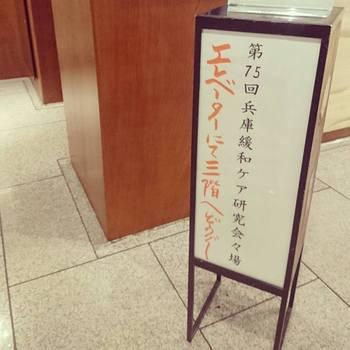 兵庫緩和ケア研究会0824.jpg