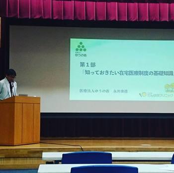 明石市医師会永井先生講演0902.jpg
