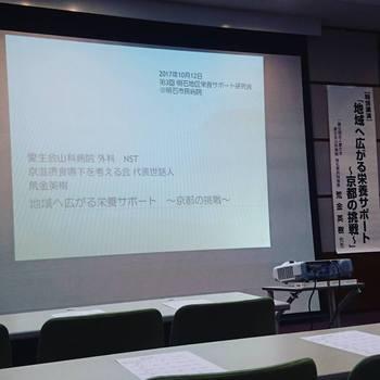 明石市立市民病院摂食嚥下講演会京都荒金先生1012.jpg